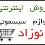 خرید اینترنتی سیسمونی از بانه