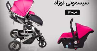 لیست سیسمونی نوزاد _ خرید سیسمونی