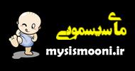 بازار سیسمونی ایران | خرید و فروش محصولات سیسمونی ایرانی و خارجی