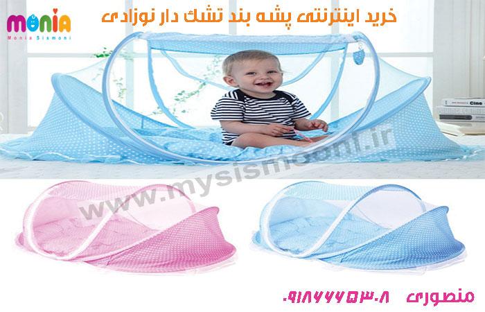 خرید اینترنتی پشه بند نوزادی