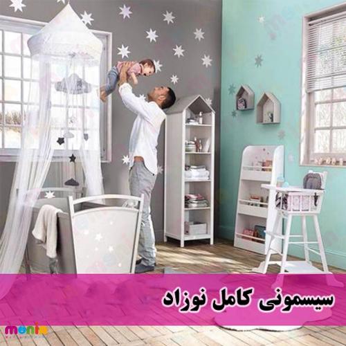 قیمت روز سیسمونی در تهران